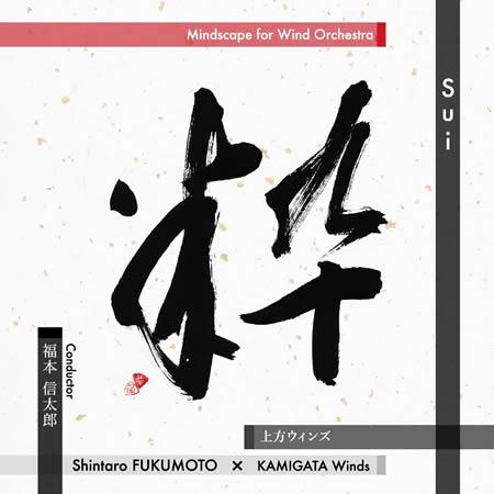 オリジナルCD「粋-Sui-」